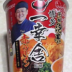 10/22発売 元祖泡系 博多一幸舎監修 赤ラーメン