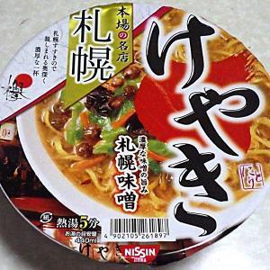 11/19発売 札幌味噌拉麺専門店 けやき 札幌味噌ラーメン(2019年)
