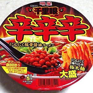 11/18発売 千里眼監修 辛辛辛にんにく豚骨醤油ラーメン