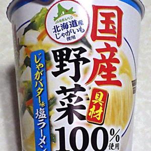 11/19発売 国産野菜具材100%使用 じゃがバター味塩ラーメン