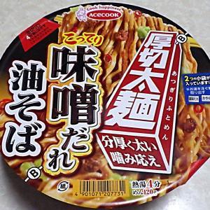 12/2発売 厚切太麺 こってり味噌だれ油そば