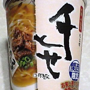 12/30発売? 千とせ 肉うどん(2020年)