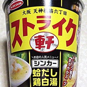 1/13発売 一度は食べたい名店の味 ストライク軒 シンカー 蛤だし鶏白湯ラーメン
