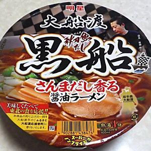 2/24発売 大船渡秋刀魚だし 黒船 さんまだし香る醤油ラーメン