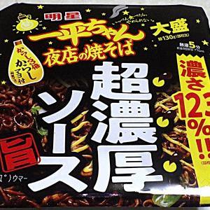 2/17発売 一平ちゃん 夜店の焼そば 大盛 超濃厚ソース