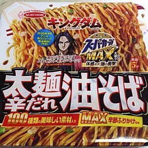 3/2発売 スーパーカップMAX 大盛り 太麺辛だれ油そば