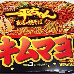 3/2発売 一平ちゃん 夜店の焼そば キムマヨ味