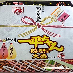 5/18発売 一平ちゃん 夜店の焼そば 大盛 紅白Wマヨ