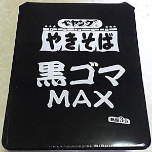 6/8発売 ペヤング 黒ゴマMAXやきそば