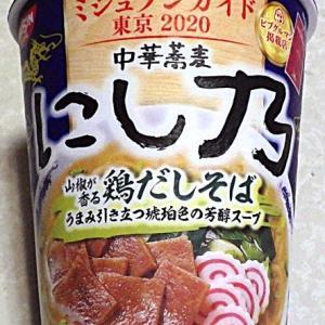 6/16発売 中華蕎麦にし乃 山椒が香る鶏だしそば