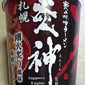 2/10発売 札幌炎神監修 剛火炙り風味味噌ラーメン