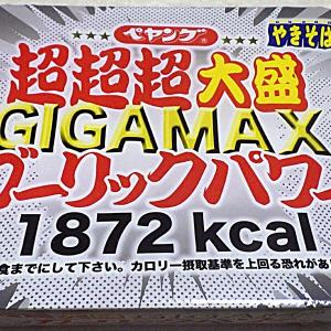 7/13発売 ペヤング 超超超大盛 GIGAMAX ガーリックパワー