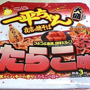 7/13発売 一平ちゃん 夜店の焼そば 大盛 たらこ味