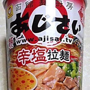 8/18発売 函館麺厨房 あじさい 辛塩拉麺
