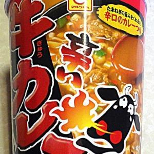 8/24発売 マルちゃん 辛い牛カレーうどん