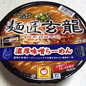 8/18発売 麺匠玄龍 濃厚味噌らーめん