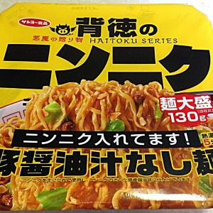 8/31発売 背徳のニンニク 豚醤油汁なし麺