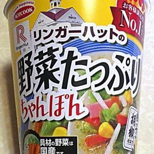 8/31発売 リンガーハットの野菜たっぷりちゃんぽん 柚子胡椒仕立て