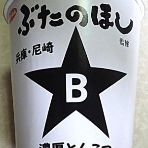 9/1発売 ぶたのほし監修 濃厚とんこつラーメン