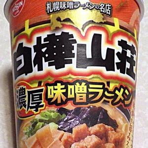 10/20発売 札幌 味噌ラーメンの名店 白樺山荘 濃厚味噌ラーメン