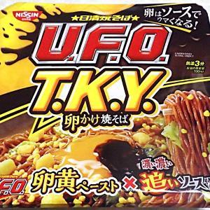 11/9発売 日清焼そば U.F.O. T.K.Y. 卵かけ焼そば 濃い濃い追いソース付き