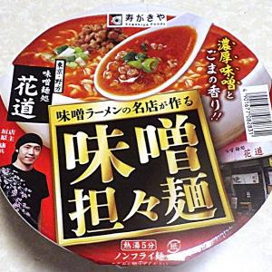 11/16発売 味噌麺処花道 味噌担々麺