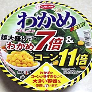9/8発売 わかめラーメン 麺大盛りでわかめ7倍&コーン11倍(2020年)