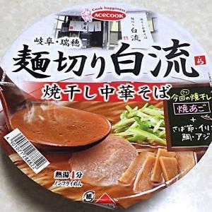 12/15発売 麺切り白流 焼干し中華そば