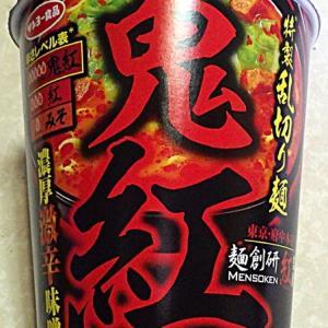 11/23発売 麺創研紅監修 鬼紅 濃厚激辛味噌