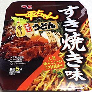 12/7発売 一平ちゃん 汁なしうどん すき焼き味