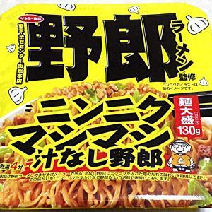 12/7発売 野郎ラーメン監修 ニンニクマシマシ汁なし野郎