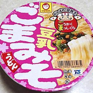 1/1発売 がんばれ!受験生 豆乳ごまみそうどん