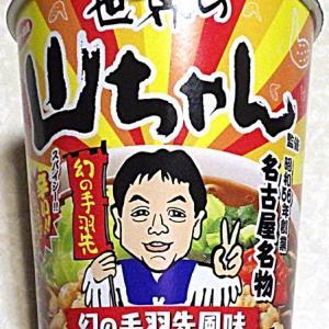 11/3発売 世界の山ちゃん監修 幻の手羽先風味ラーメン