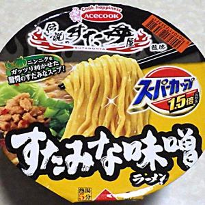 10/12発売 スーパーカップ1.5倍 伝説のすた丼屋監修 すたみな味噌ラーメン