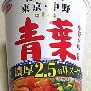 5/31発売 青葉 中野本店監修 中華そば 濃厚2.5倍