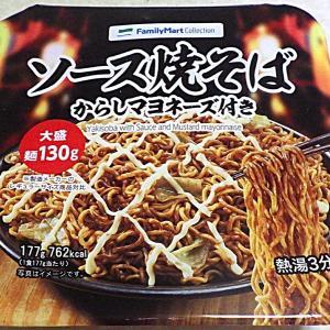 6/15発売 FamilyMart Collection ソース焼そば からしマヨネーズ付き 大盛