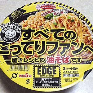 6/28発売 EDGE 鬼アブラ こってり肉だれ風油そば