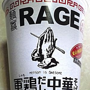 7/12発売 一度は食べたい名店の味 麺尊RAGE 軍鶏だし中華そば