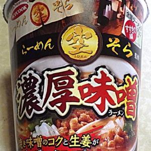 2/1発売 全国ラーメン店マップ すすきの編 らーめん空監修 濃厚味噌ラーメン
