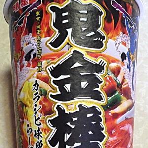 8/17発売 鬼金棒監修 カラシビ味噌らー麺(2021年)