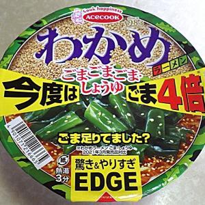 9/6発売 EDGE×わかめラーメン ごまごまごま・しょうゆ ごま4倍