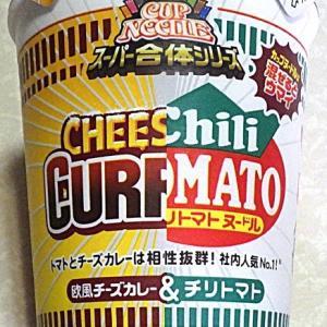 9/13発売 カップヌードル スーパー合体シリーズ チリトマト&欧風チーズカレー