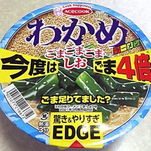 9/6発売 EDGE×わかめラーメン ごまごまごま・しお ごま4倍