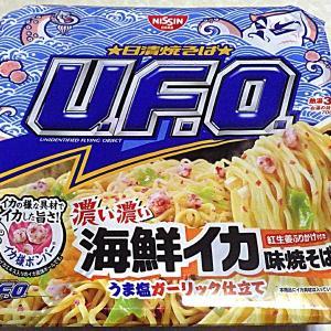 9/20発売 日清焼そば U.F.O. 濃い濃い海鮮イカ味焼そば うま塩ガーリック仕立て