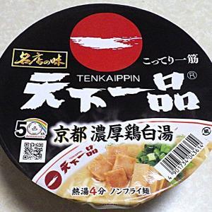 9/21発売 名店の味 天下一品 京都濃厚鶏白湯