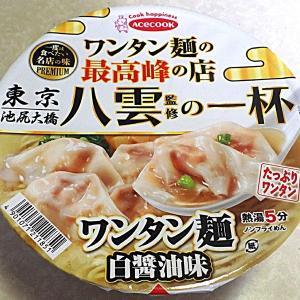 10/11発売 一度は食べたい名店の味PREMIUM 八雲監修の一杯 ワンタン麺 白醤油味