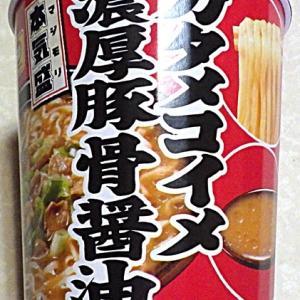 9/6発売 本気盛 カタメコイメ濃厚豚骨醤油