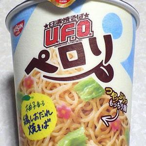 7/22発売 日清焼そば U.F.O. ペロリ 柚子香る鶏しおだれ