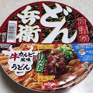 7/22発売 どん兵衛 汁なし牛カルビ風味うどん