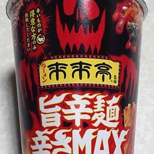 7/23発売 来来亭 旨辛麺 辛さMAX